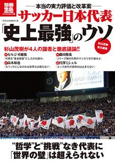 日本代表_表1.jpg